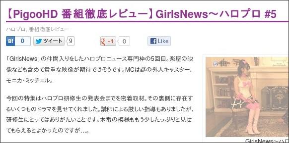 http://www.girlsnews.tv/hello/57891