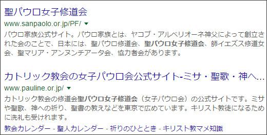 https://www.google.co.jp/#q=++%E8%81%96%E3%83%91%E3%82%A6%E3%83%AD%E5%A5%B3%E5%AD%90%E4%BF%AE%E9%81%93%E4%BC%9A