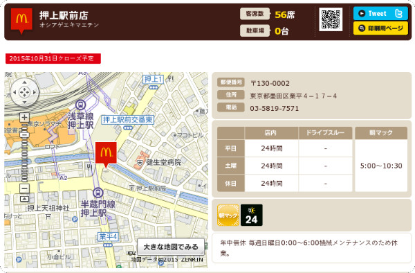 http://www.mcdonalds.co.jp/shop/map/map.php?strcode=13837