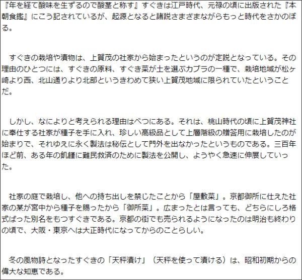 http://www.kyo-tsukemono.com/sandai/suguki.html