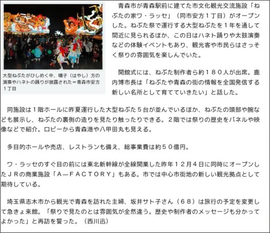 http://www.asahi.com/national/update/0105/TKY201101050410.html?ref=rss
