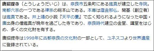 http://ja.wikipedia.org/wiki/%E5%94%90%E6%8B%9B%E6%8F%90%E5%AF%BA