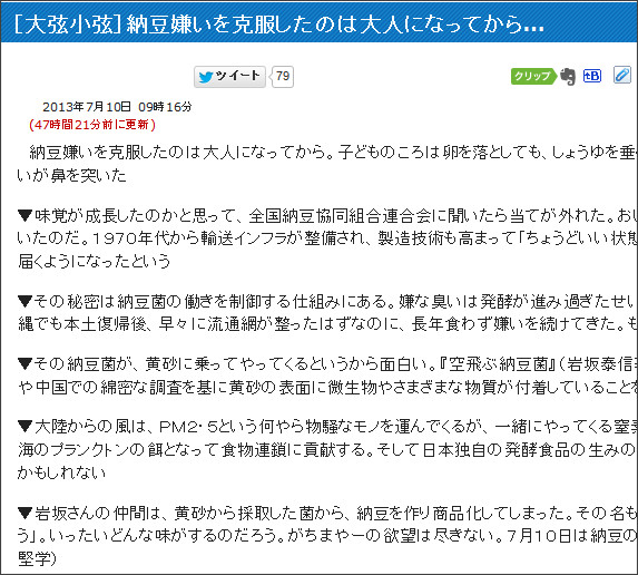 http://article.okinawatimes.co.jp/article/2013-07-10_51491