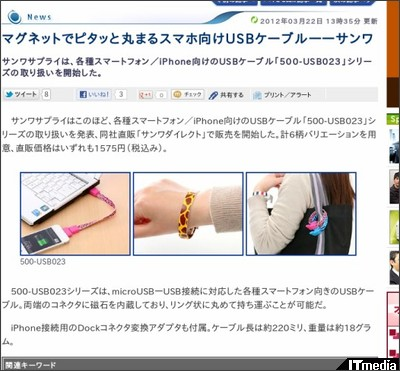 http://plusd.itmedia.co.jp/pcuser/articles/1203/22/news061.html