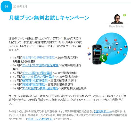 http://blogs.skype.com/ja/2010/06/24/free_calls_for_a_month.html