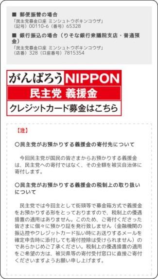 http://www.dpj.or.jp/20110311