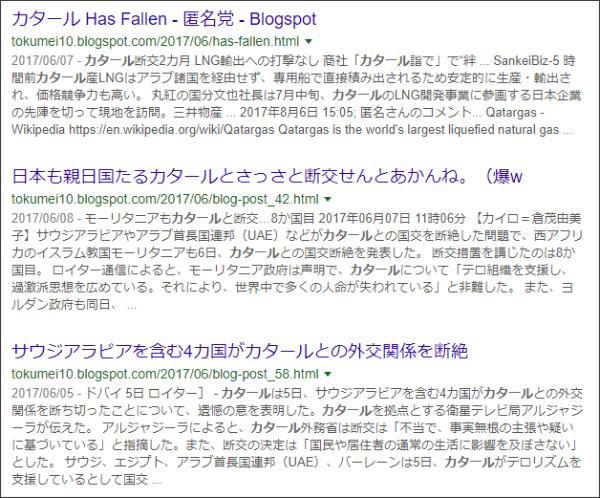 https://www.google.co.jp/search?ei=O4G3WoKrCdKIjwOstKioCg&q=site%3A%2F%2Ftokumei10.blogspot.com+%E3%82%AB%E3%82%BF%E3%83%BC%E3%83%AB&oq=site%3A%2F%2Ftokumei10.blogspot.com+%E3%82%AB%E3%82%BF%E3%83%BC%E3%83%AB&gs_l=psy-ab.3...2371.4580.0.4991.8.8.0.0.0.0.145.935.0j8.8.0....0...1c.1j4.64.psy-ab..0.2.268...0i4k1j0i4i30k1.0.7XnvQo3R4Yw