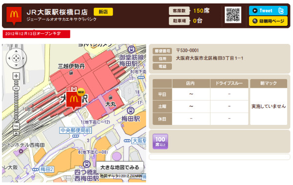 http://www.mcdonalds.co.jp/shop/map/map.php?strcode=27761