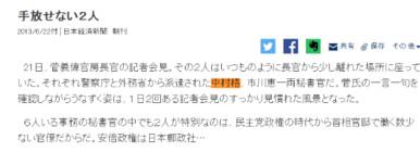 http://www.nikkei.com/article/DGKDZO56498780S3A620C1PP8000/