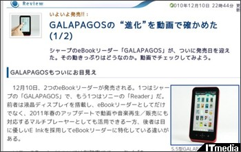 http://plusd.itmedia.co.jp/pcuser/articles/1012/10/news121.html