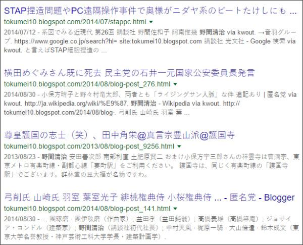 https://www.google.co.jp/#q=site:%2F%2Ftokumei10.blogspot.com+%E9%87%8E%E9%96%93%E6%B8%85%E6%B2%BB