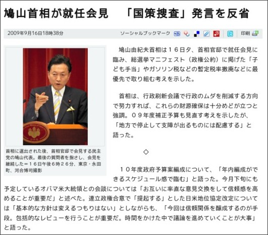 http://www.asahi.com/politics/update/0916/TKY200909160268.html
