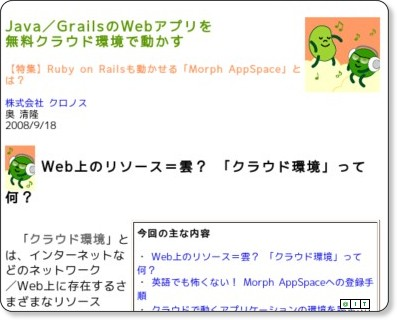 http://www.atmarkit.co.jp/fjava/special/appspace/appspace_1.html