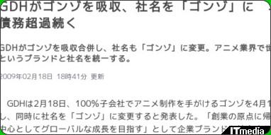 http://www.itmedia.co.jp/news/articles/0902/18/news116.html