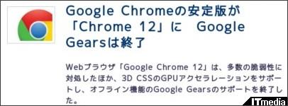 http://www.itmedia.co.jp/enterprise/articles/1106/08/news021.html