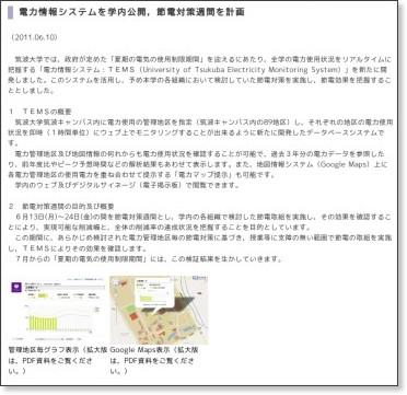 http://www.tsukuba.ac.jp/topics/20110610153557.html