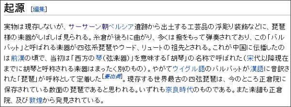 http://ja.wikipedia.org/wiki/%E7%90%B5%E7%90%B6