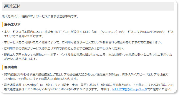 http://mobile.rakuten.co.jp/attention/?l-id=header_pc_top_attention