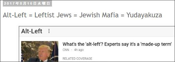 http://tokumei10.blogspot.com/2017/08/alt-left-leftist-jews-jewish-mafia.html