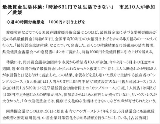 http://mainichi.jp/area/ehime/news/20090623ddlk38040699000c.html