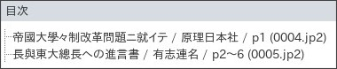 http://iss.ndl.go.jp/books/R100000039-I000044720-00