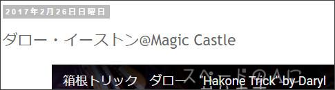 http://tokumei10.blogspot.com/2017/02/magic-castle.html