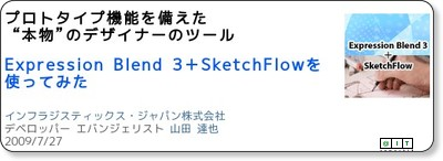 http://www.atmarkit.co.jp/fwcr/design/tool/expressionblend3/01.html