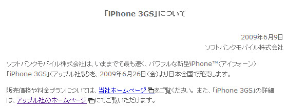 http://www.softbankmobile.co.jp/ja/news/press/2009/20090609_01/index.html