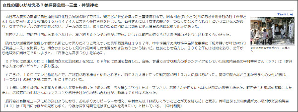 http://www.yomiuri.co.jp/otona/news/20120413-OYT8T00544.htm?from=yoltop