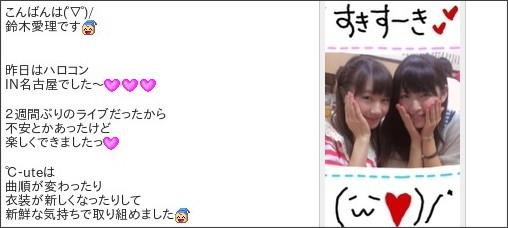 http://gree.jp/c_ute/blog/entry/645930808