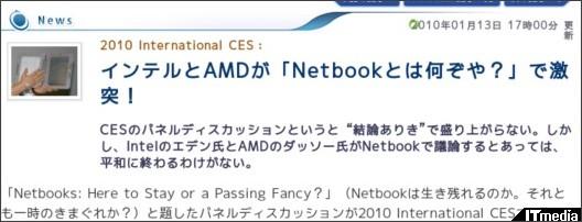 http://plusd.itmedia.co.jp/pcuser/articles/1001/13/news066.html