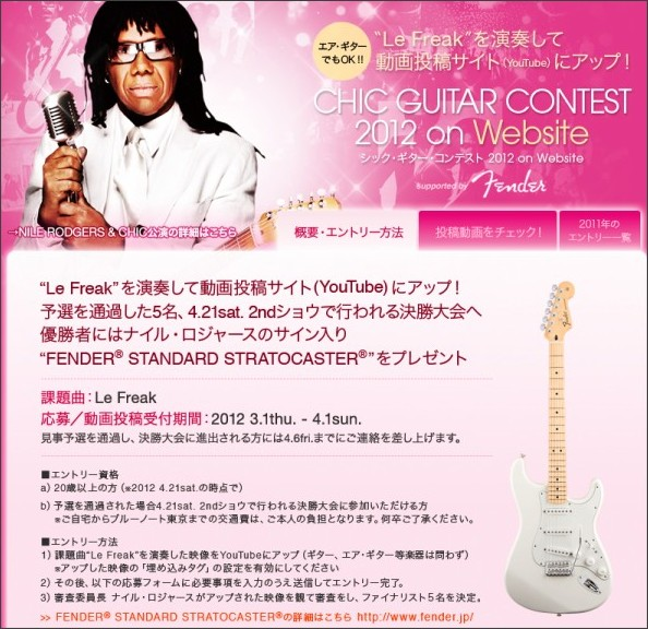 http://www.bluenote.co.jp/jp/event/chic-guitar-contest/index.html