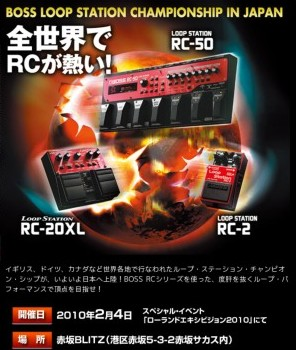 http://www.roland.co.jp/BOSS/RC_CHAMPIONSHIP/index.html
