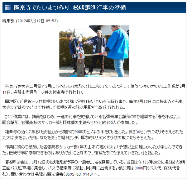 http://www.iga-younet.co.jp/news1/2012/02/post-172.html