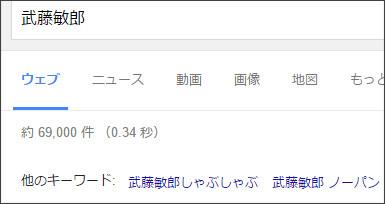 https://www.google.co.jp/search?q=%E6%AD%A6%E8%97%A4%E6%95%8F%E9%83%8E&oq=%E6%AD%A6%E8%97%A4%E6%95%8F%E9%83%8E&aqs=chrome..69i57&sourceid=chrome&es_sm=93&ie=UTF-8