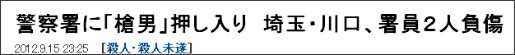 http://sankei.jp.msn.com/affairs/news/120915/crm12091523250007-n1.htm