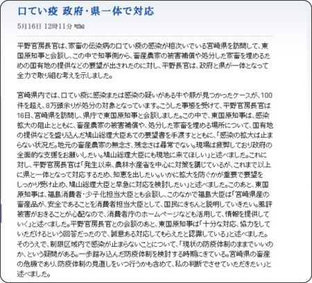 http://www3.nhk.or.jp/news/html/20100516/k10014467231000.html