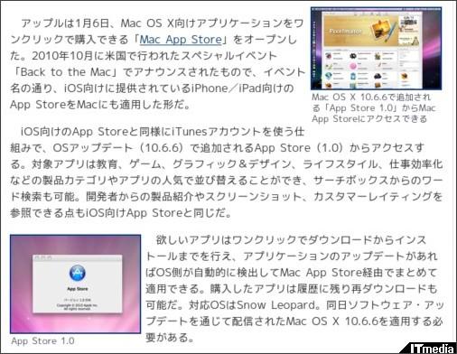 http://www.itmedia.co.jp/news/articles/1101/06/news119.html