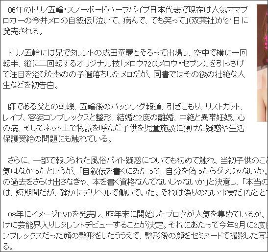 http://npn.co.jp/article/detail/44601954/