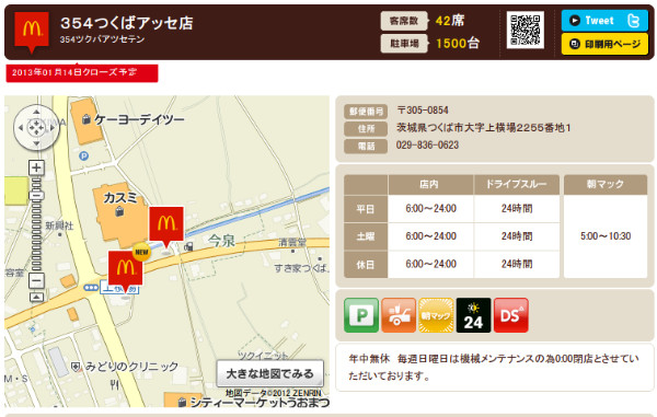 http://www.mcdonalds.co.jp/shop/map/map.php?strcode=08030