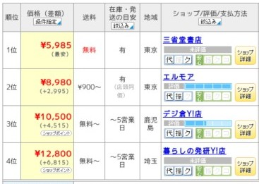 http://kakaku.com/item/K0000034169/?lid=ksearch_kakakuitem_title