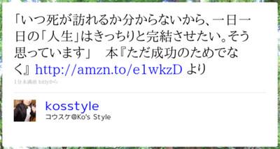 http://twitter.com/kosstyle/status/10700035045990401