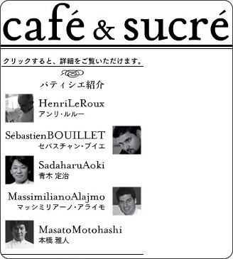 http://www.isetan.co.jp/icm2/jsp/store/shinjuku/foods/event/cafeetsucre/index.jsp