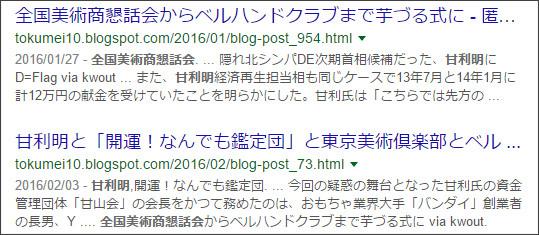 https://www.google.co.jp/#q=site:%2F%2Ftokumei10.blogspot.com+%E5%85%A8%E5%9B%BD%E7%BE%8E%E8%A1%93%E5%95%86%E6%87%87%E8%A9%B1%E4%BC%9A+%E7%94%98%E5%88%A9%E6%98%8E