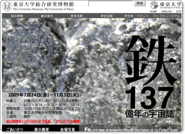 http://www.um.u-tokyo.ac.jp/exhibition/2009Fe.html