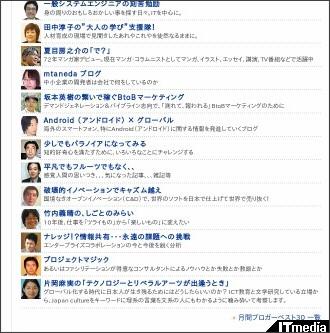 http://blogs.itmedia.co.jp/portal/best30.html