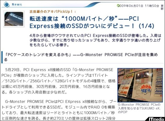 http://plusd.itmedia.co.jp/pcuser/articles/0906/01/news029.html