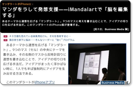 http://bizmakoto.jp/bizid/articles/0907/27/news058.html