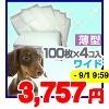 ペットシーツ ワイド【1枚あたり9.4円!送料無料】(100枚*4コ入)