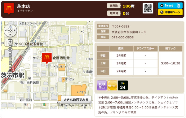 http://www.mcdonalds.co.jp/shop/map/map.php?strcode=27004